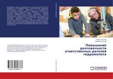 Portada del libro de Повышение долговечности ответственных деталей гидромолота