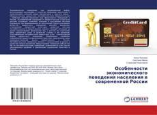 Bookcover of Особенности экономического поведения населения в современной России