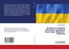Bookcover of Історичні нариси обліково-правової культури: Європа і Україна