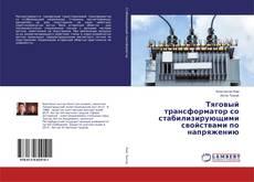Обложка Тяговый трансформатор со стабилизирующими свойствами по напряжению