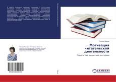 Portada del libro de Мотивация читательской деятельности