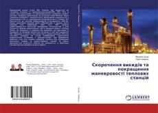 Bookcover of Скорочення викидів та покращення маневровості теплових станцій