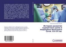 Couverture de История развития курортного дела и медицины Большого Сочи. XIX-XXI вв.