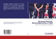 Copertina di Полиция России, Великобритании и США
