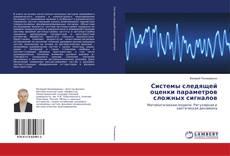 Системы следящей оценки параметров сложных сигналов kitap kapağı