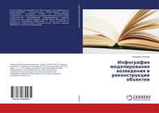 Обложка Инфография моделирования возведения и реконструкции объектов