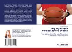 Capa do livro de Популяризация студенческого спорта
