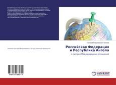 Capa do livro de Российская Федерация и Республика Ангола