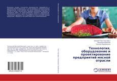 Обложка Технология, оборудование и проектирование предприятий мясной отрасли