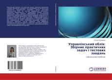Copertina di Управлінський облік: Збірник практичних задач і тестових завдань