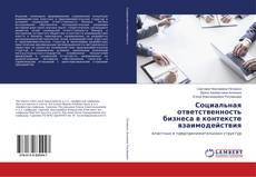 Bookcover of Социальная ответственность бизнеса в контексте взаимодействия