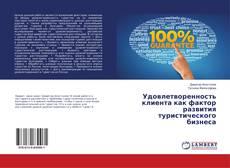 Bookcover of Удовлетворенность клиента как фактор развития туристического бизнеса