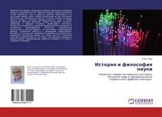Обложка История и философия науки