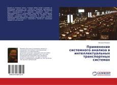 Bookcover of Применение системного анализа в интеллектуальных транспортных системах