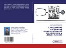 Bookcover of Преодоление нарушений произносительной стороны речи у дошкольников
