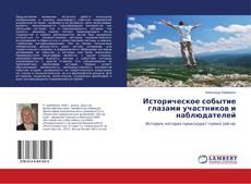 Buchcover von Историческое событие глазами участников и наблюдателей