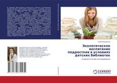 Экологическое воспитание подростков в условиях детских библиотек kitap kapağı