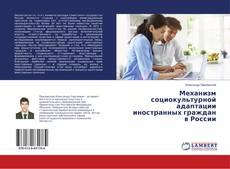 Bookcover of Механизм социокультурной адаптации иностранных граждан в России