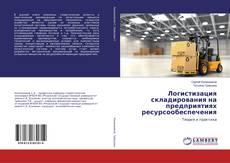 Обложка Логистизация складирования на предприятиях ресурсообеспечения