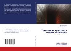 Bookcover of Технология крепления горных выработок
