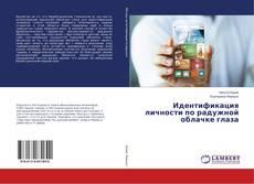 Buchcover von Идентификация личности по радужной облачке глаза