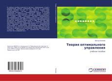 Buchcover von Теория оптимального управления
