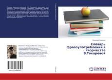 Обложка Словарь фразоупотреблений в творчестве В.Токаревой