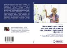 Bookcover of Интеллектуальный потенциал человека как социокультурный феномен
