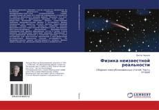 Copertina di Физика неизвестной реальности