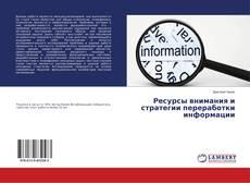 Buchcover von Ресурсы внимания и стратегии переработки информации