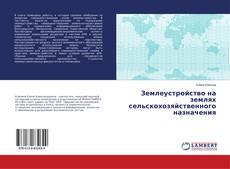 Bookcover of Землеустройство на землях сельскохозяйственного назначения