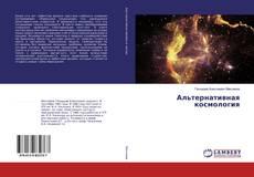 Couverture de Альтернативная космология