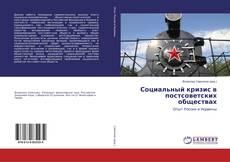 Buchcover von Социальный кризис в постсоветских обществах