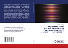 Bookcover of Вероятностные распределения: от характеризации к числовым множествам