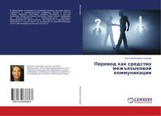 Обложка Перевод как средство межъязыковой коммуникации