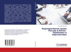 Copertina di Корпоративное право России и Китая. Проблемы и перспективы