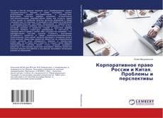Корпоративное право России и Китая. Проблемы и перспективы kitap kapağı