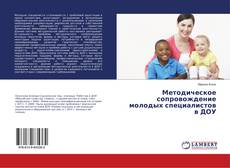 Bookcover of Методическое сопровождение молодых специалистов в ДОУ