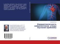 Bookcover of Кардиотоксичность нейролептиков: этюды изучения проблемы