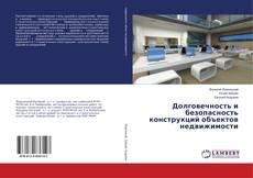 Bookcover of Долговечность и безопасность конструкций объектов недвижимости