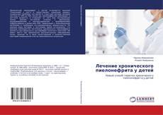 Лечение хронического пиелонефрита у детей kitap kapağı