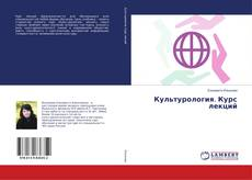Bookcover of Культурология. Курс лекций