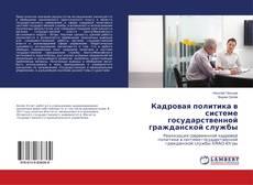 Обложка Кадровая политика в системе государственной гражданской службы