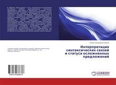 Capa do livro de Интерпретация синтаксических связей и статуса осложненных предложений