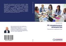 Bookcover of PR социальных инициатив