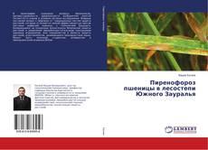 Обложка Пиренофороз пшеницы в лесостепи Южного Зауралья