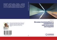 Borítókép a  Основи інноваційного управління навчальними закладами - hoz