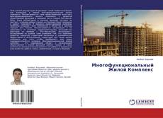 Borítókép a  Многофункциональный Жилой Комплекс - hoz