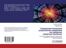 Bookcover of Совершенствование управления авариями на ядерных энергоустановках