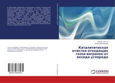 Bookcover of Каталитическая очистка отходящих газов вагранок от оксида углерода
